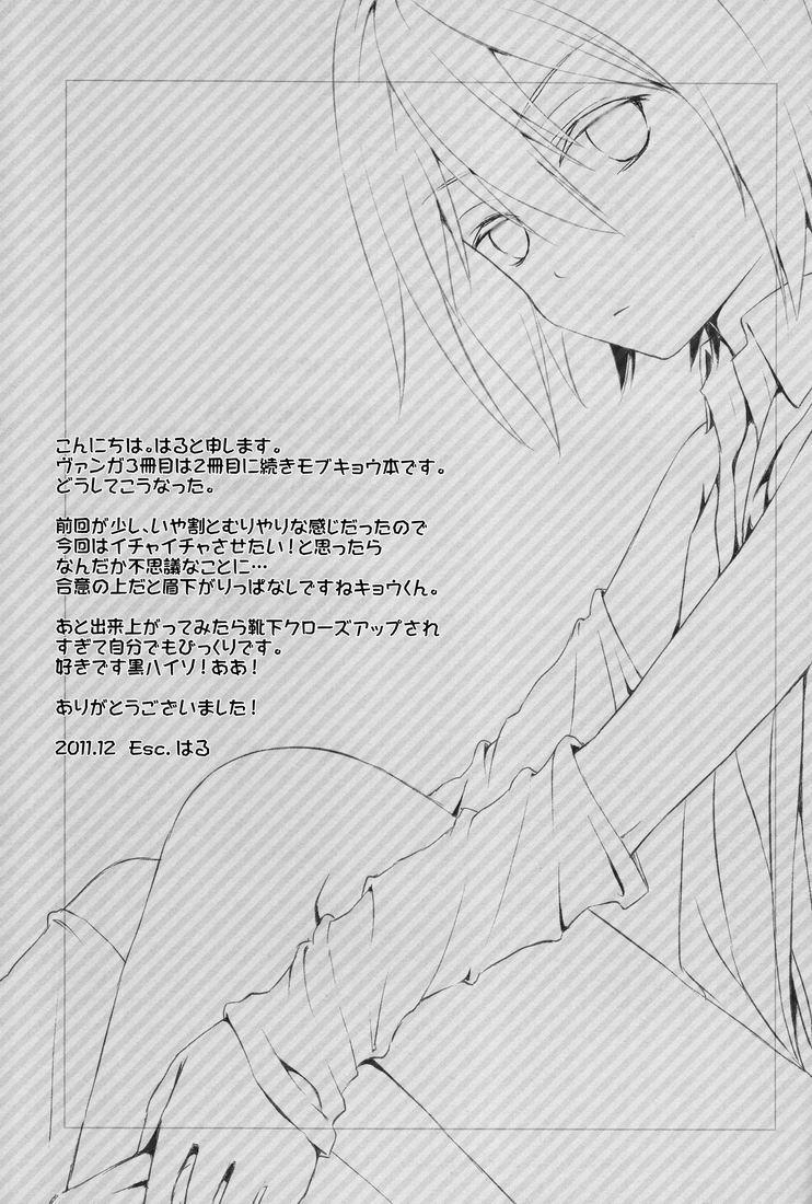 Kyou-kun wo Shinguru kai Shite Mimashita. 19