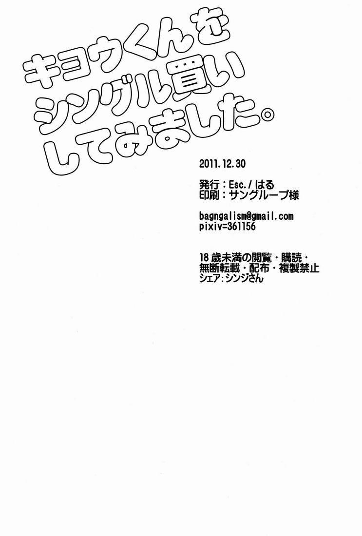 Kyou-kun wo Shinguru kai Shite Mimashita. 20