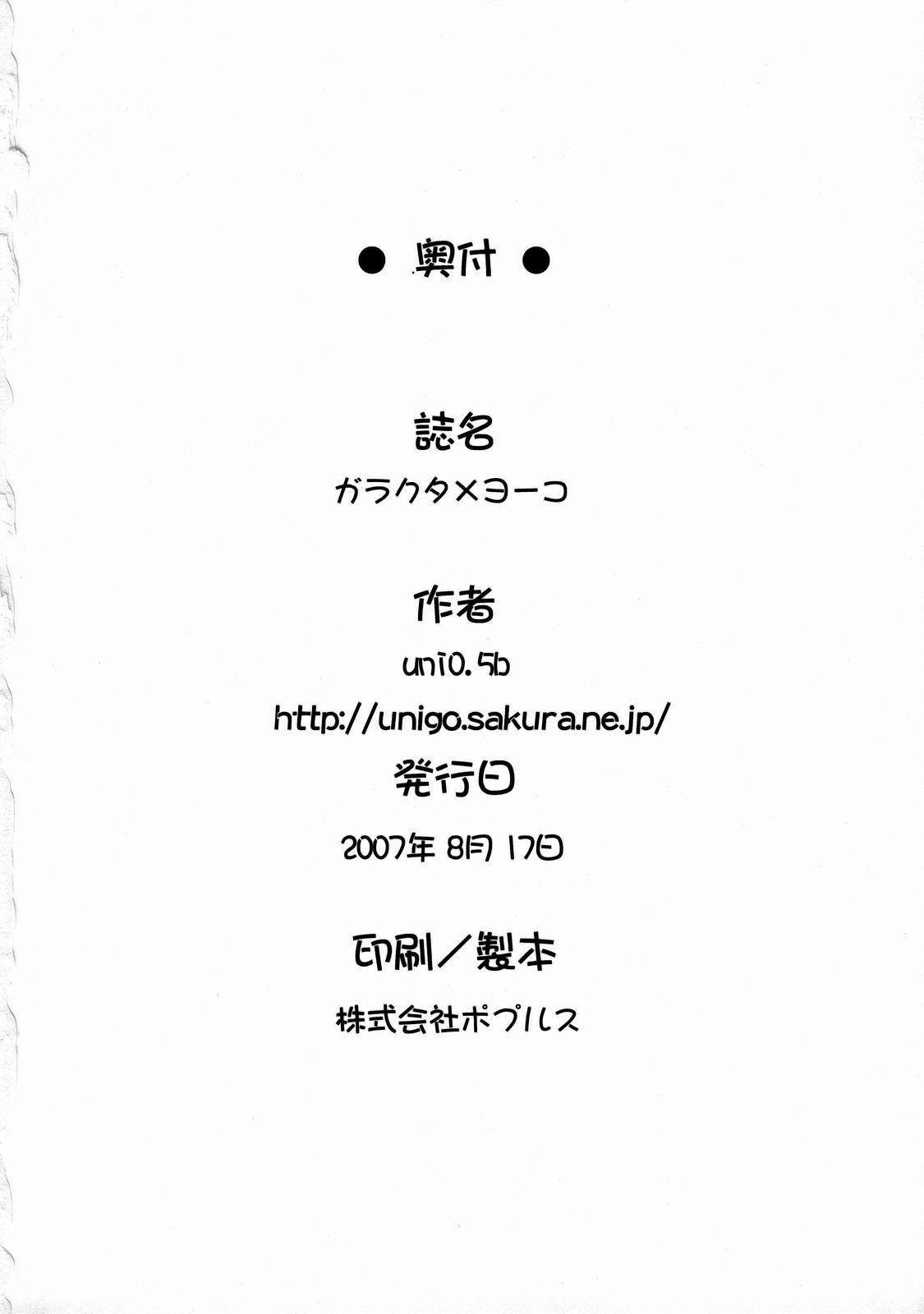 Garakuta x Yoko 20