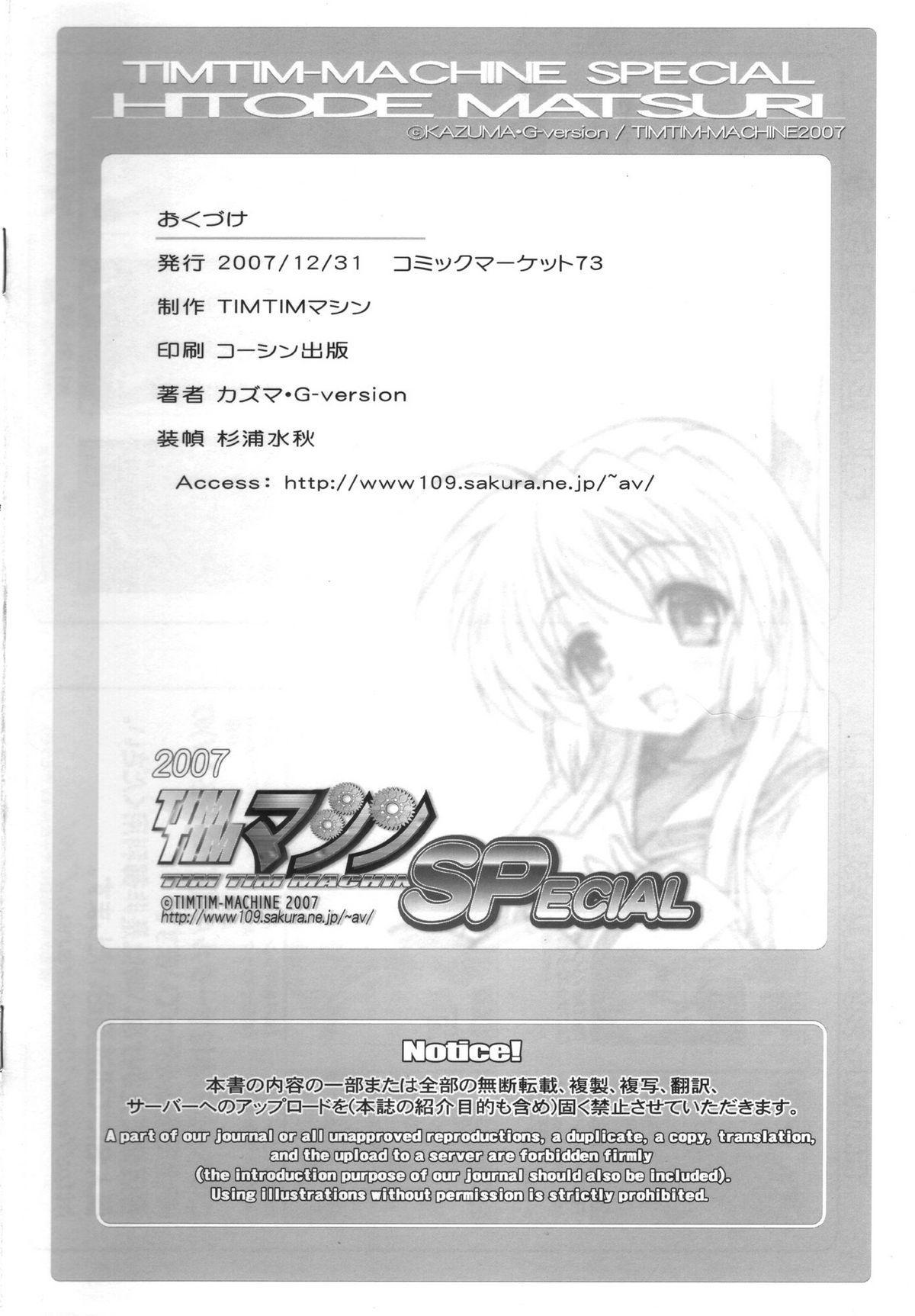 (C73) [TIMTIM MACHINE (Kazuma G-Version)] TIMTIM MACHINE SPECIAL -CLANNAD- Hitode Matsuri (Clannad) 7