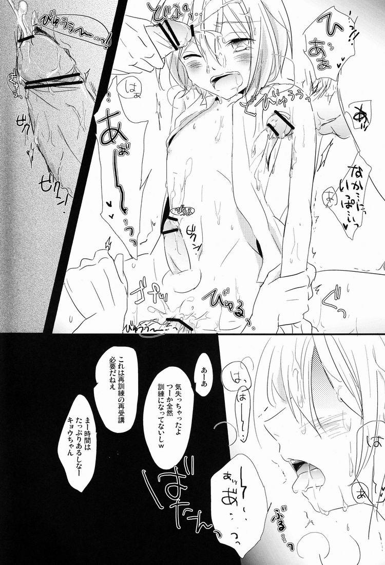 Kyou-kun ga Naki Nagara Crush Rush Cancel Sarete Saikunren Uketeru Gazou Kudasai 11