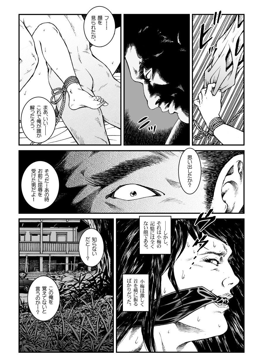 Yokubou Kaiki Dai 451 Shou 23