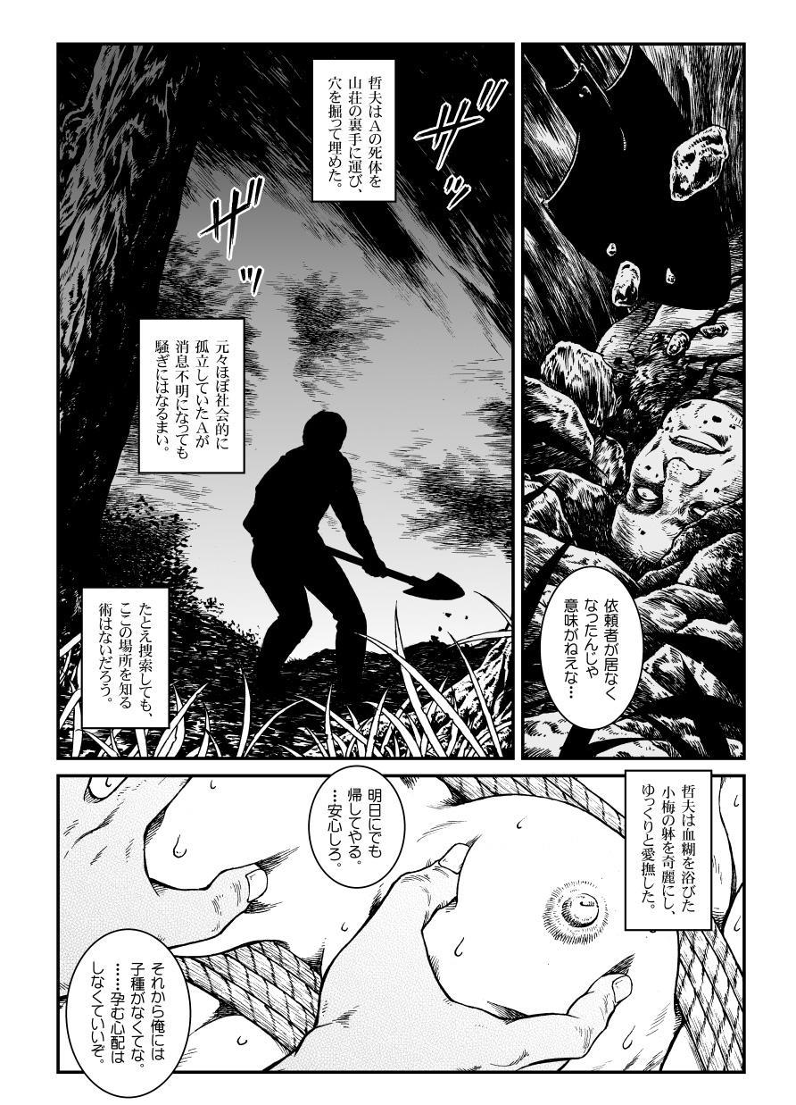 Yokubou Kaiki Dai 451 Shou 26