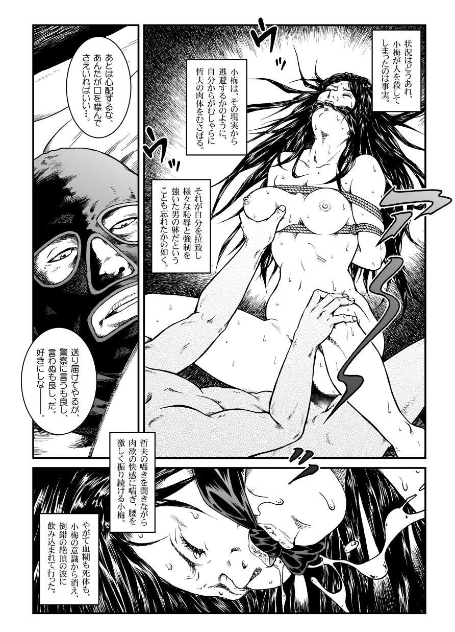 Yokubou Kaiki Dai 451 Shou 27