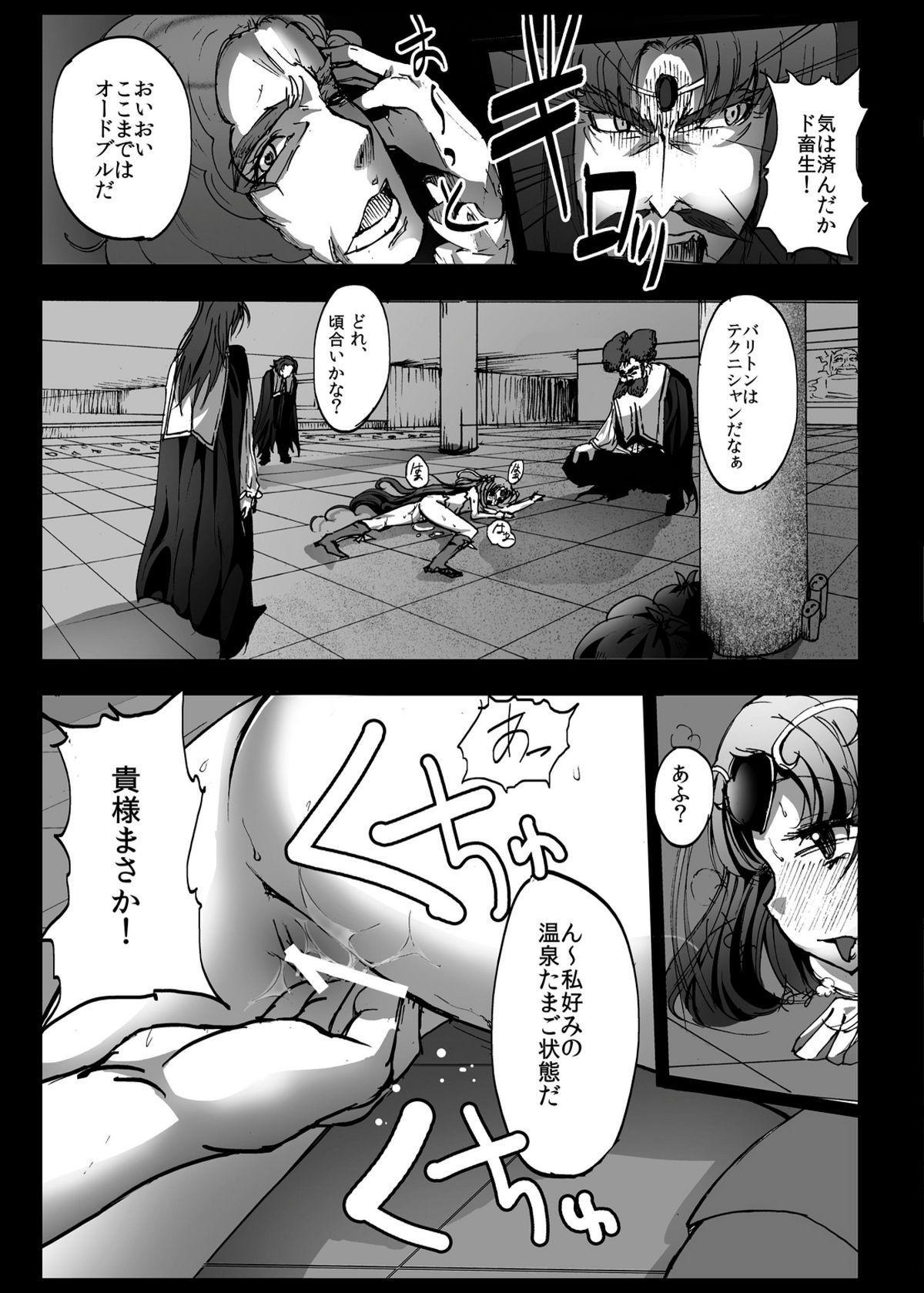 Smile Yaricure Cure Muse Shojo Shoushitsu?! 12