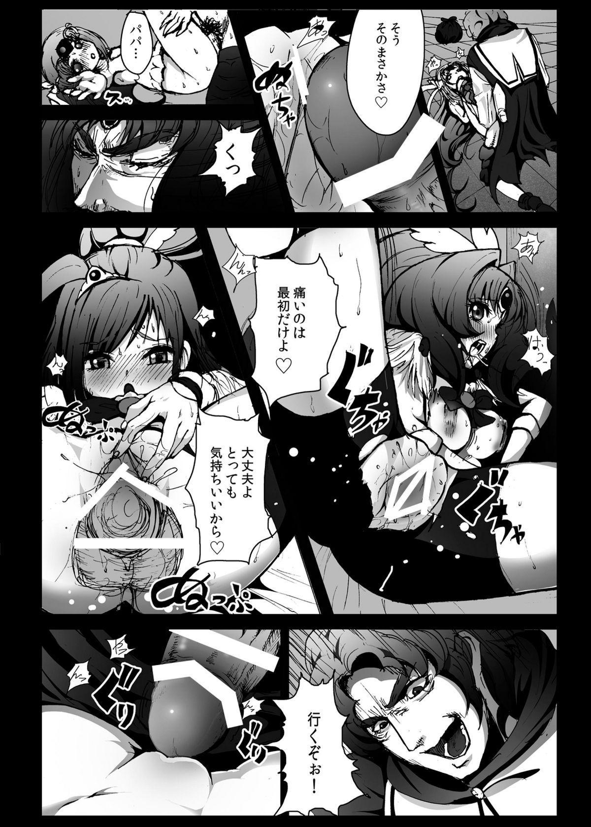 Smile Yaricure Cure Muse Shojo Shoushitsu?! 13