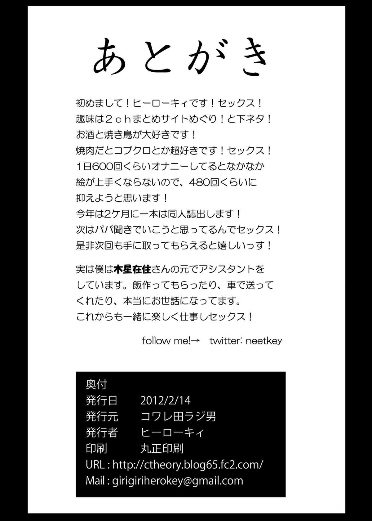 Smile Yaricure Cure Muse Shojo Shoushitsu?! 25