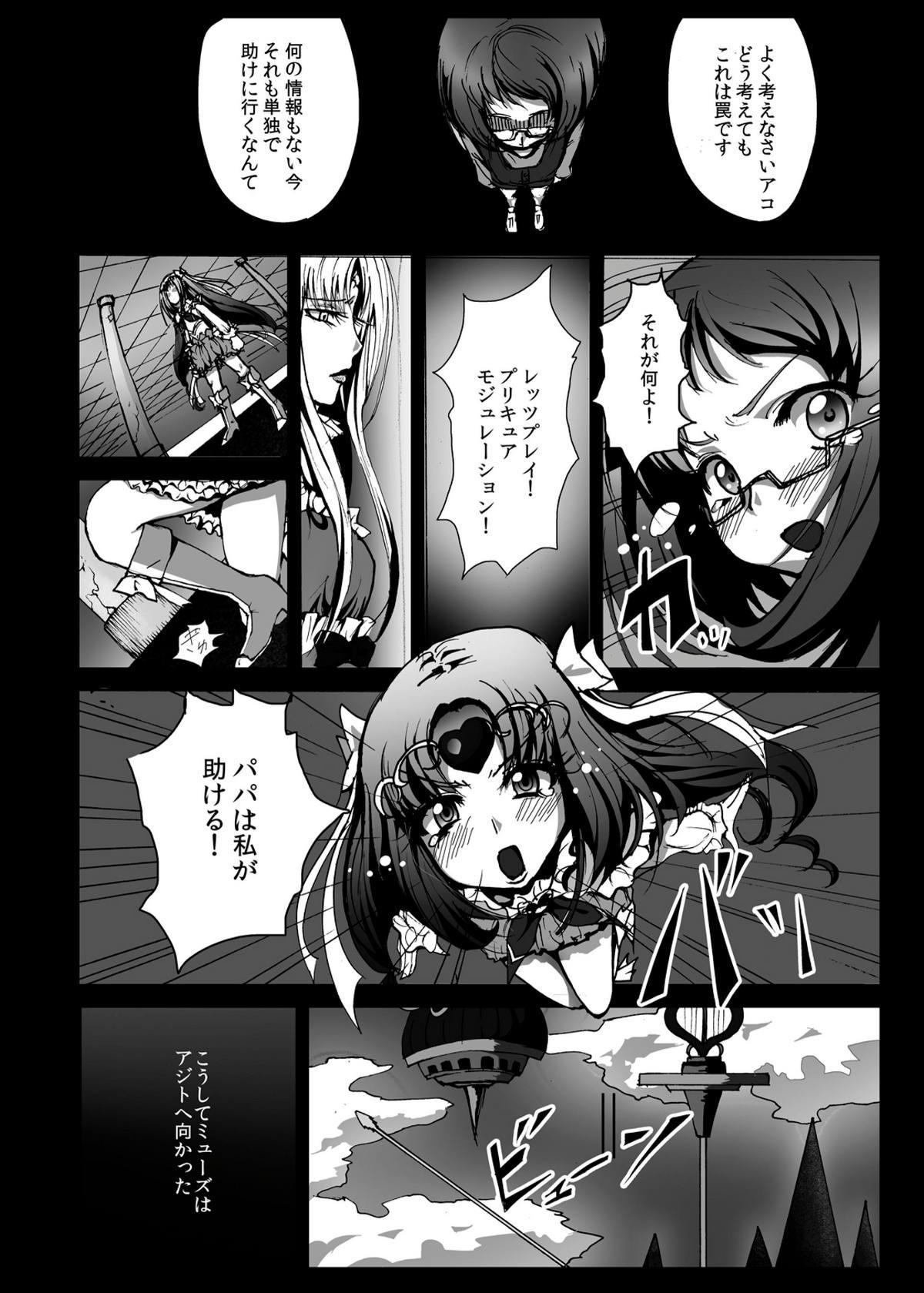 Smile Yaricure Cure Muse Shojo Shoushitsu?! 3