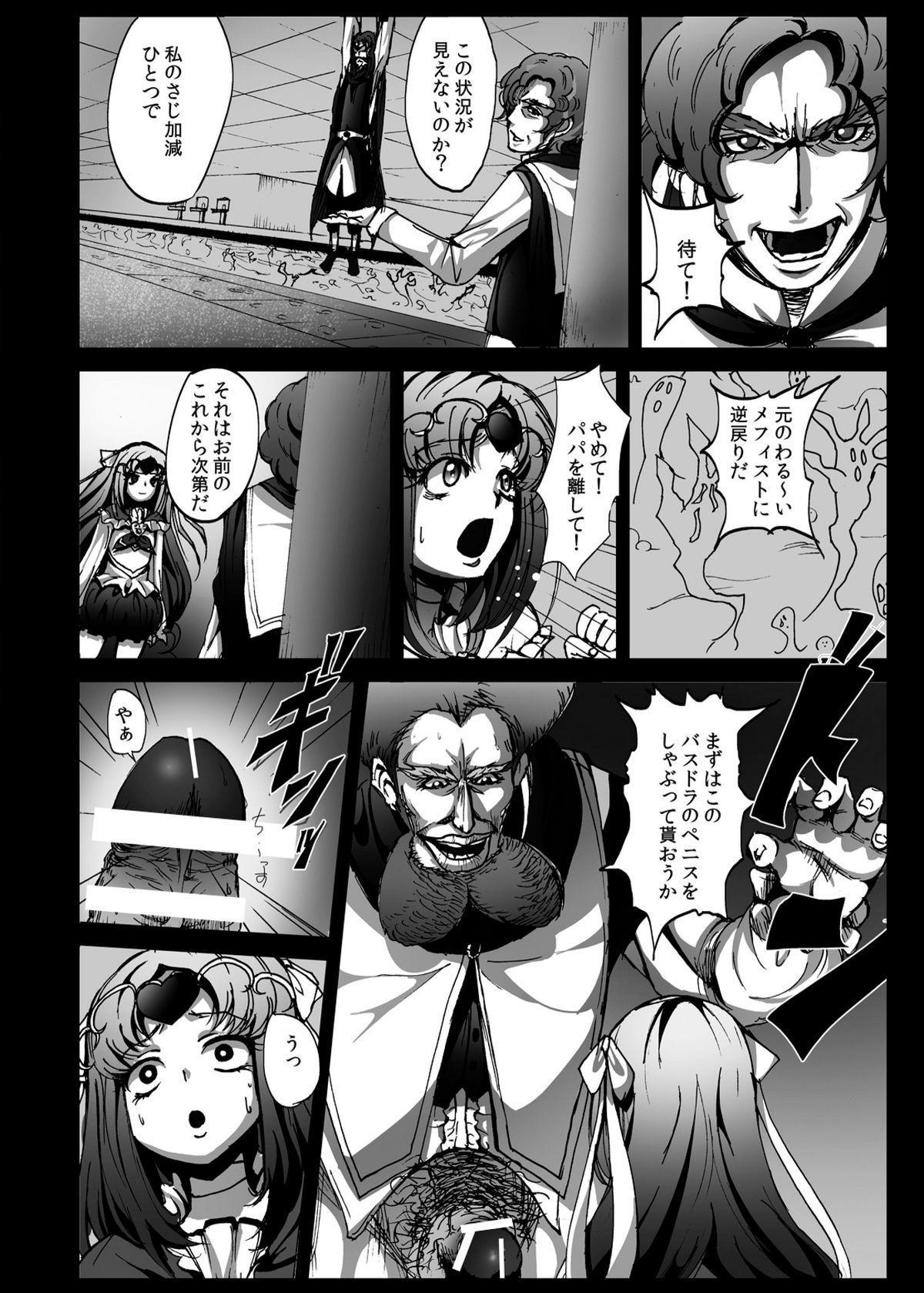 Smile Yaricure Cure Muse Shojo Shoushitsu?! 5