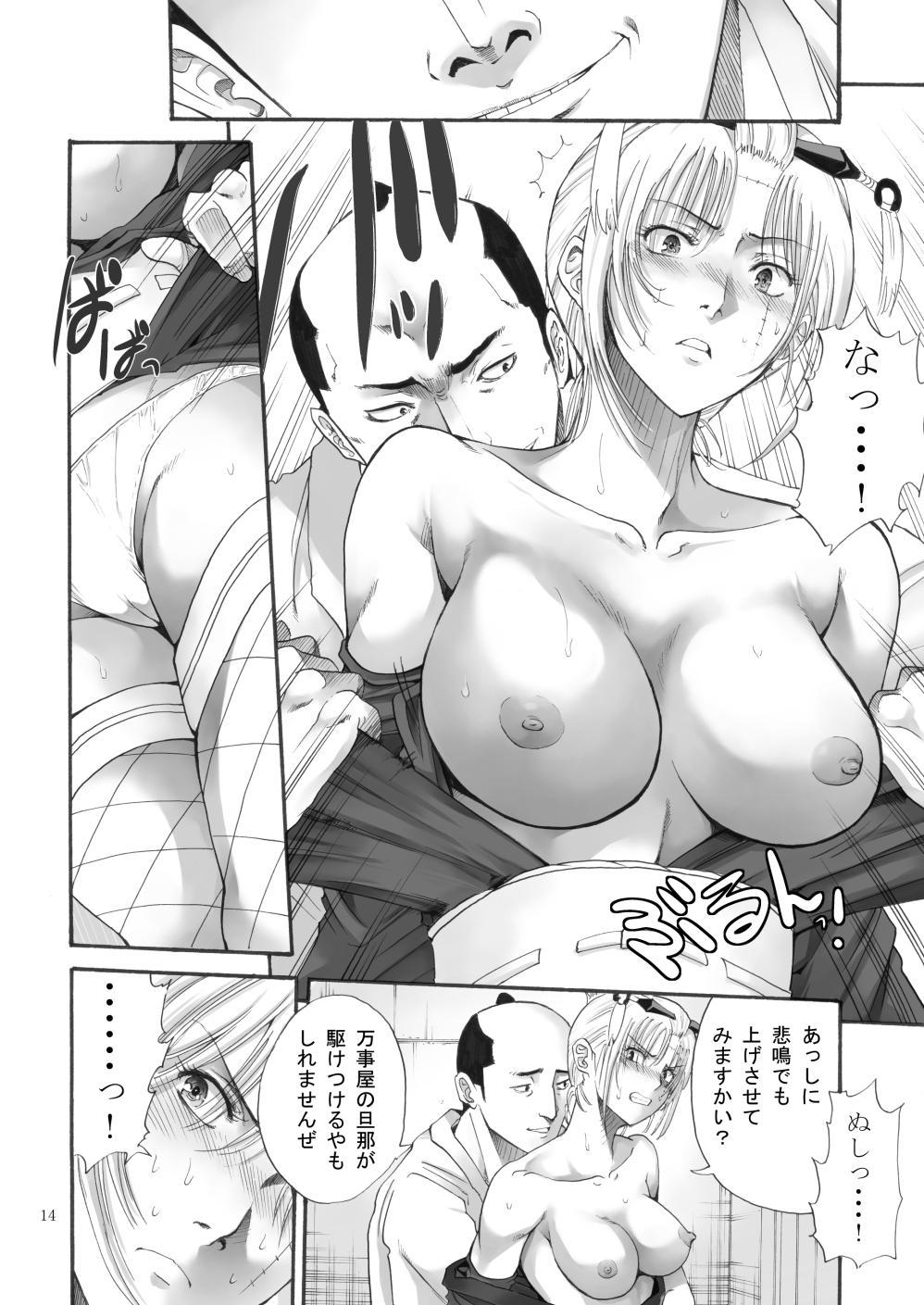 Tsukuyo-san ga Iyarashii Koto o Sarete Shimau Hanashi 2 9