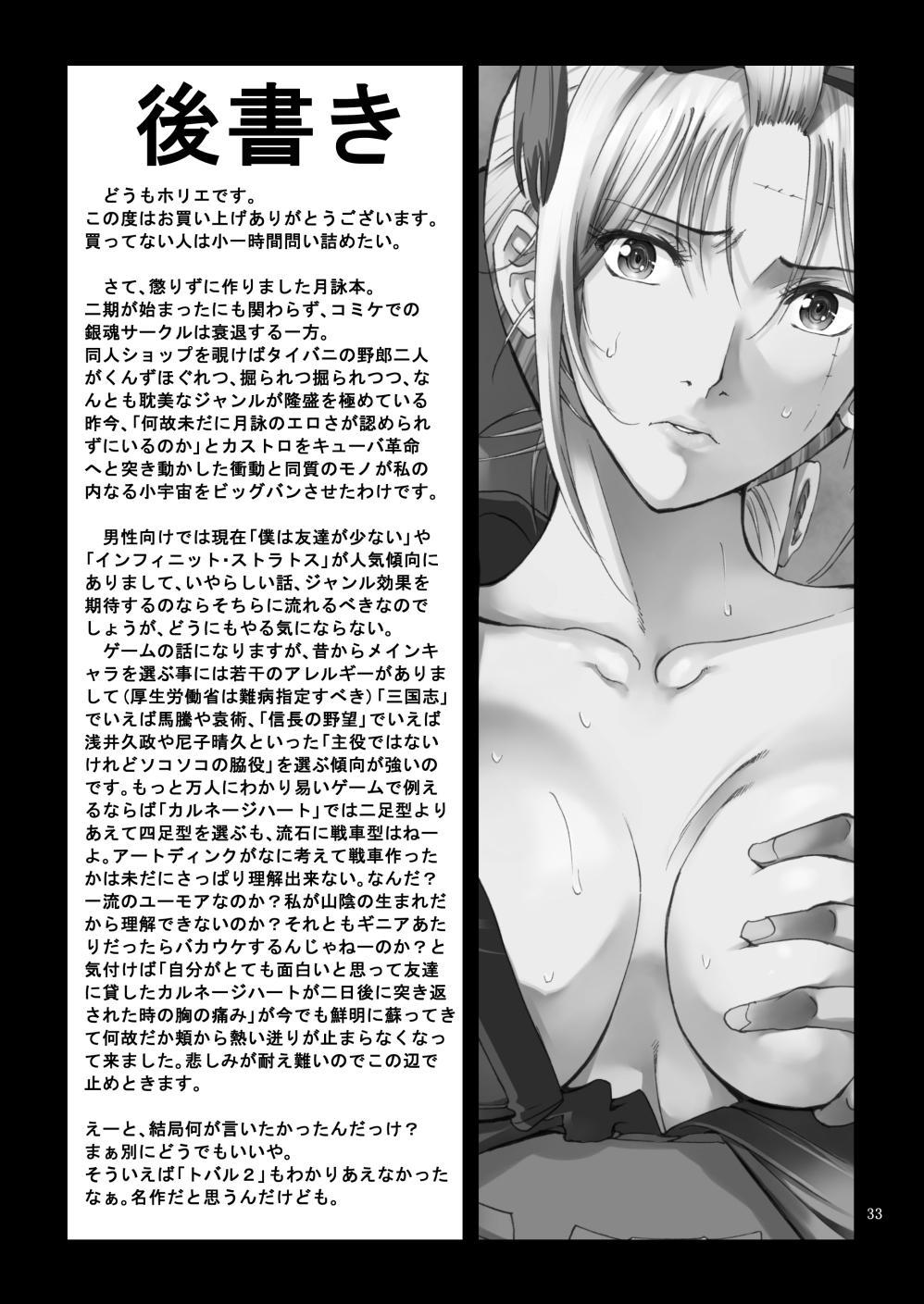 Tsukuyo-san ga Iyarashii Koto o Sarete Shimau Hanashi 2 14