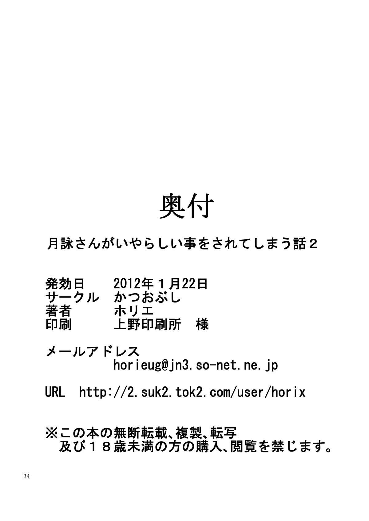 Tsukuyo-san ga Iyarashii Koto o Sarete Shimau Hanashi 2 15