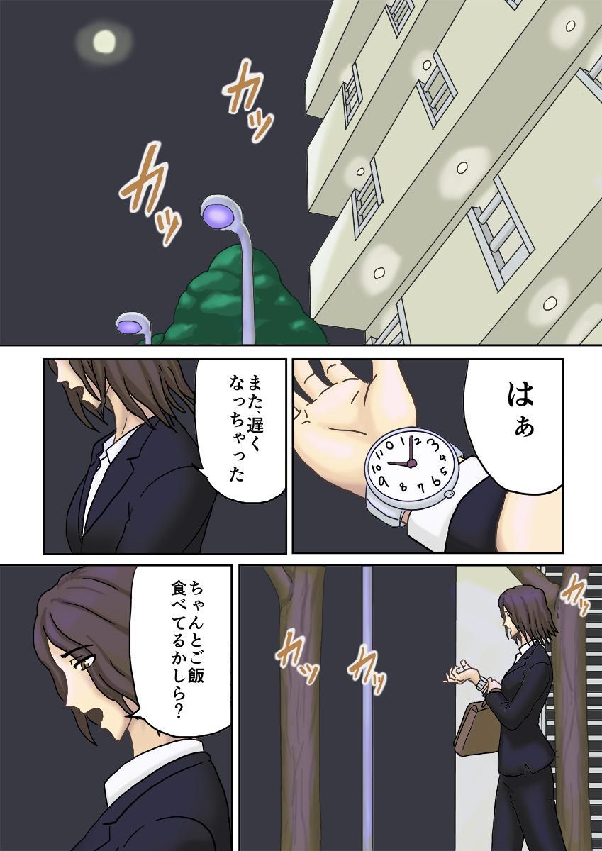Tsukiyo no Koro ni... 1