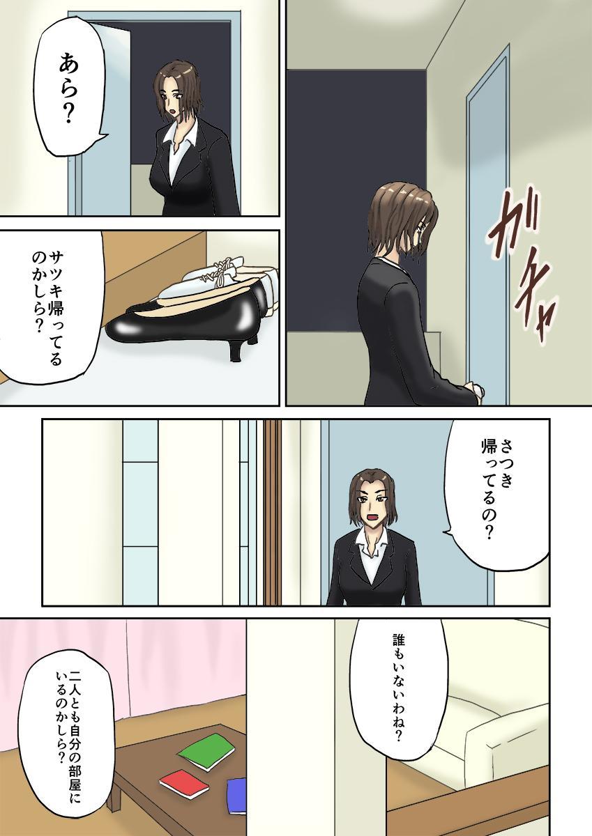 Tsukiyo no Koro ni... 2