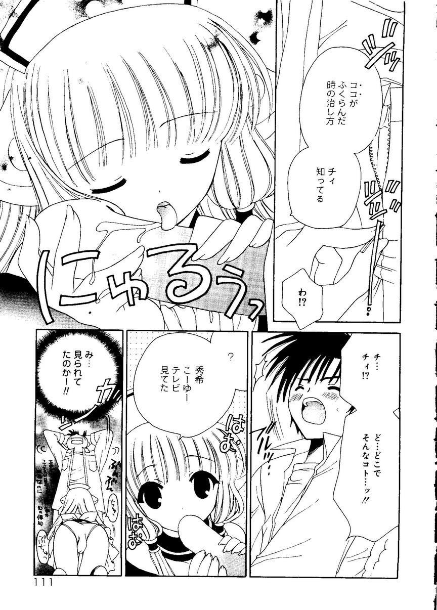 Ai Musume Hako 110