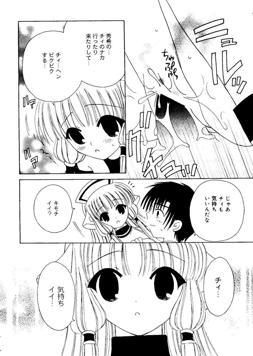 Ai Musume Hako 119