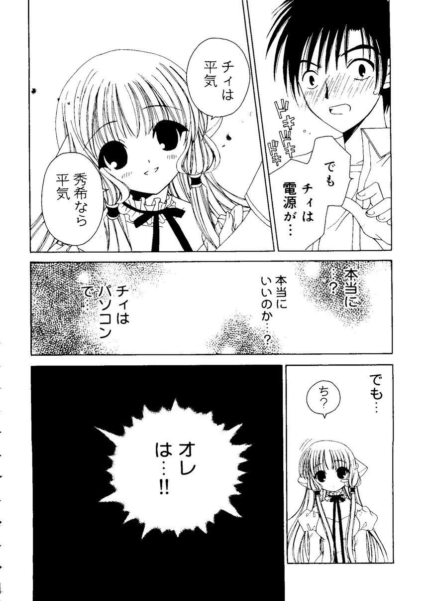 Ai Musume Hako 129