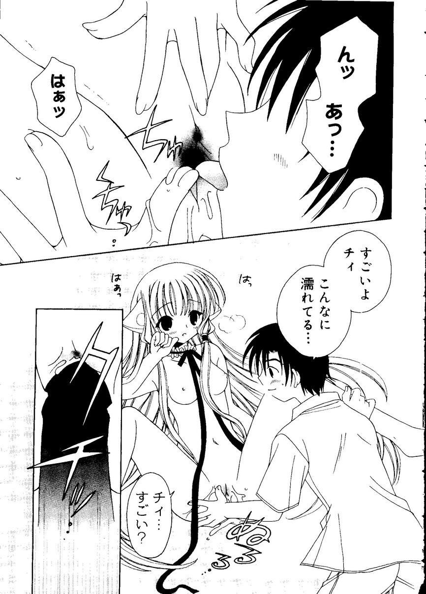 Ai Musume Hako 132
