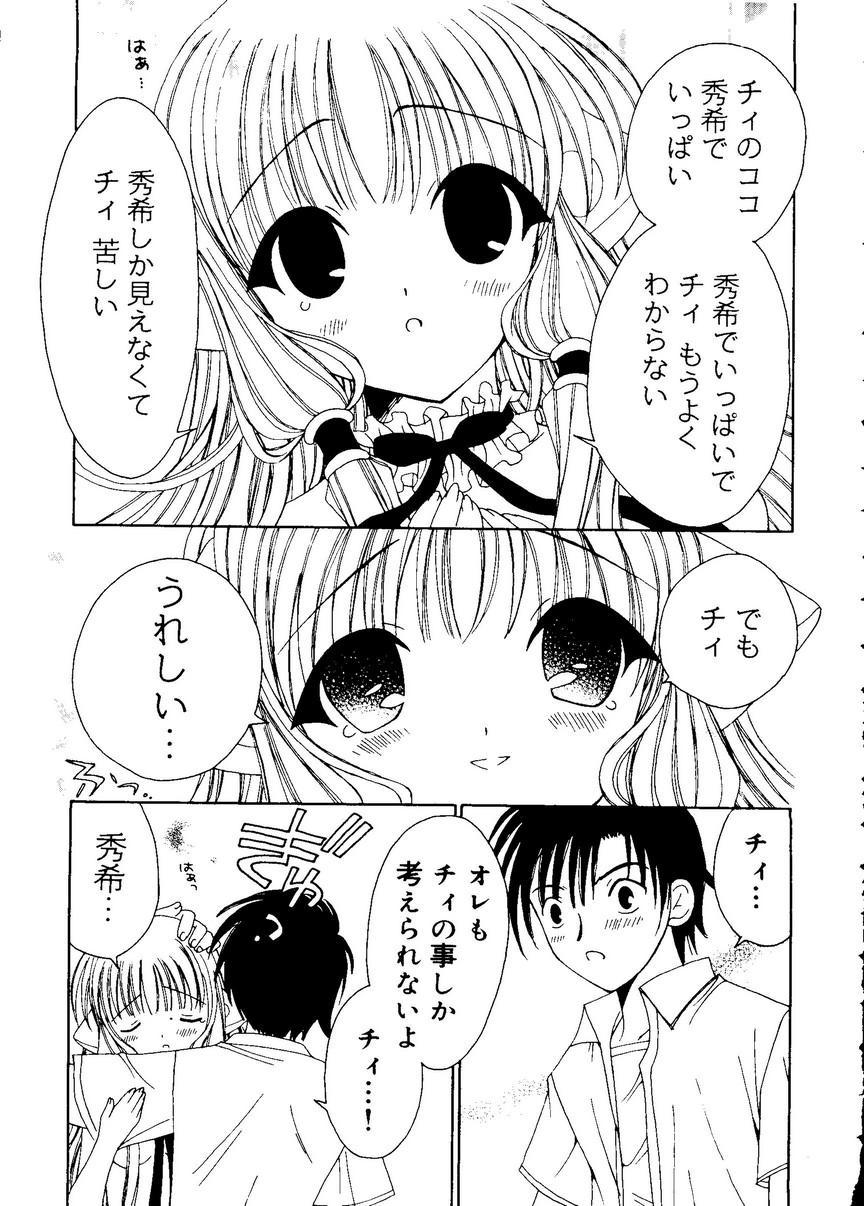 Ai Musume Hako 136