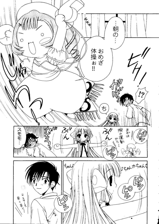 Ai Musume Hako 142