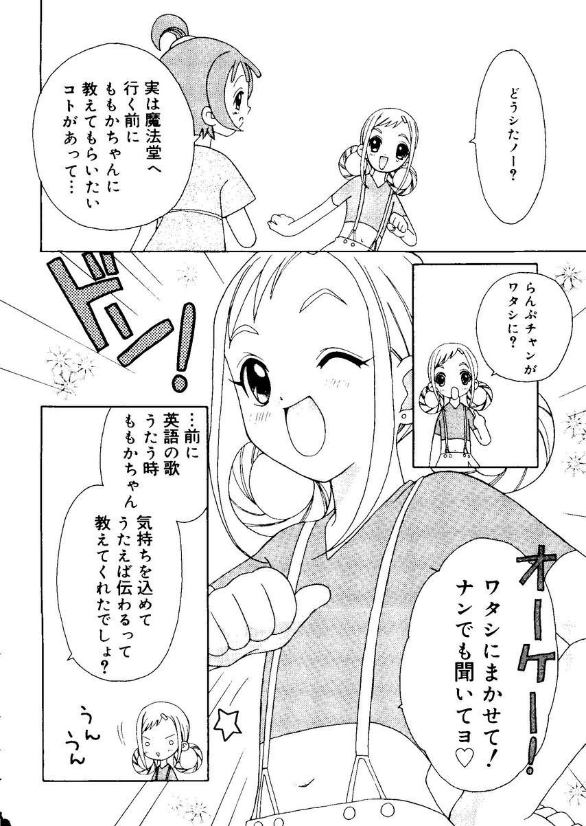 Ai Musume Hako 145