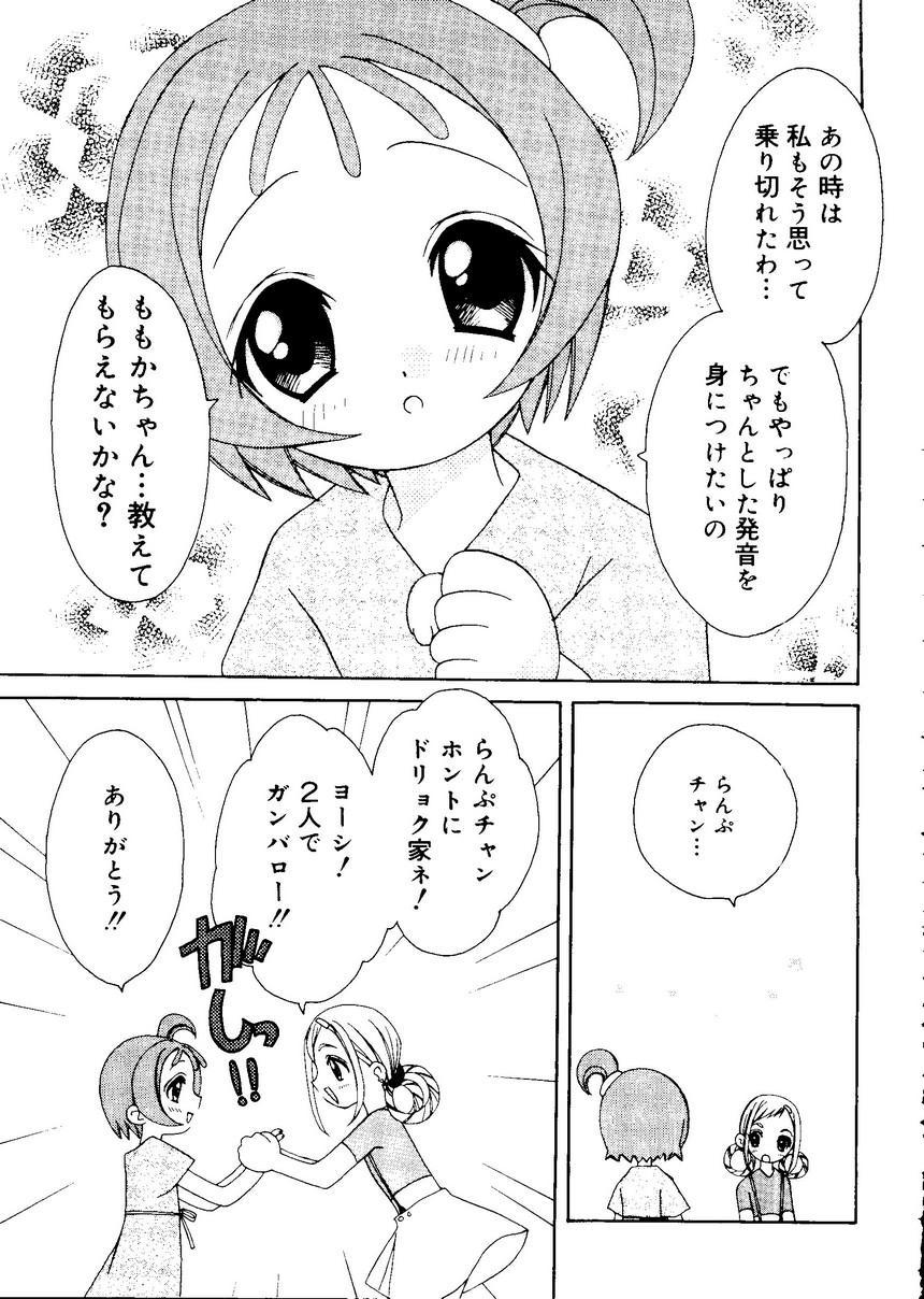 Ai Musume Hako 146