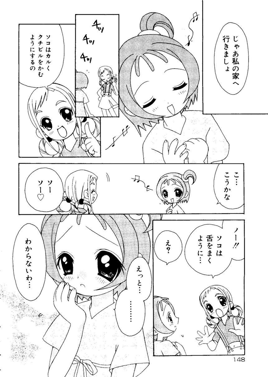 Ai Musume Hako 147