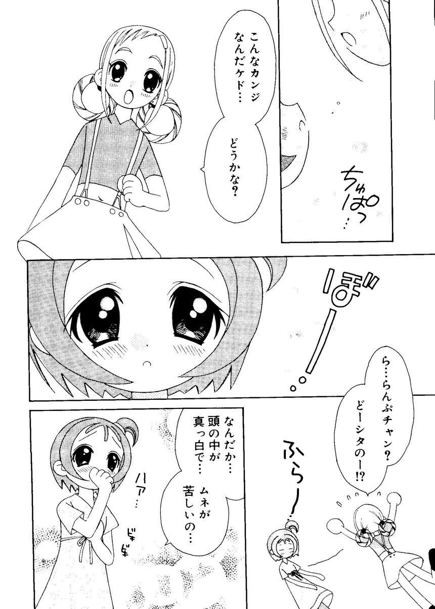 Ai Musume Hako 149