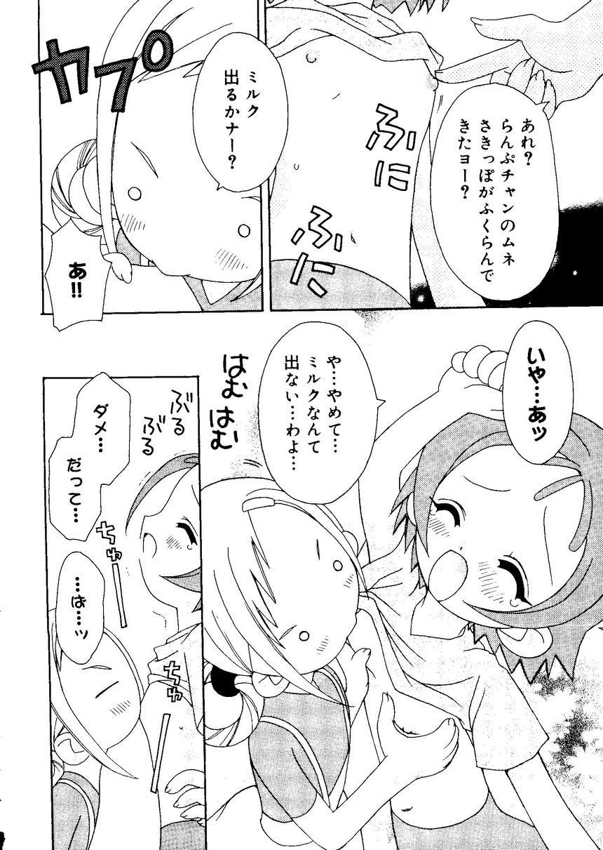 Ai Musume Hako 151