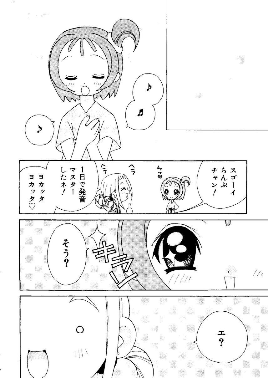 Ai Musume Hako 157