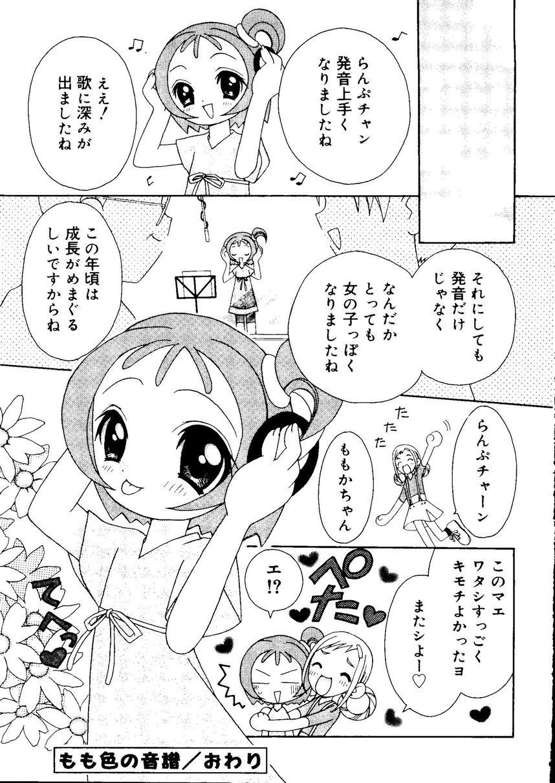 Ai Musume Hako 160