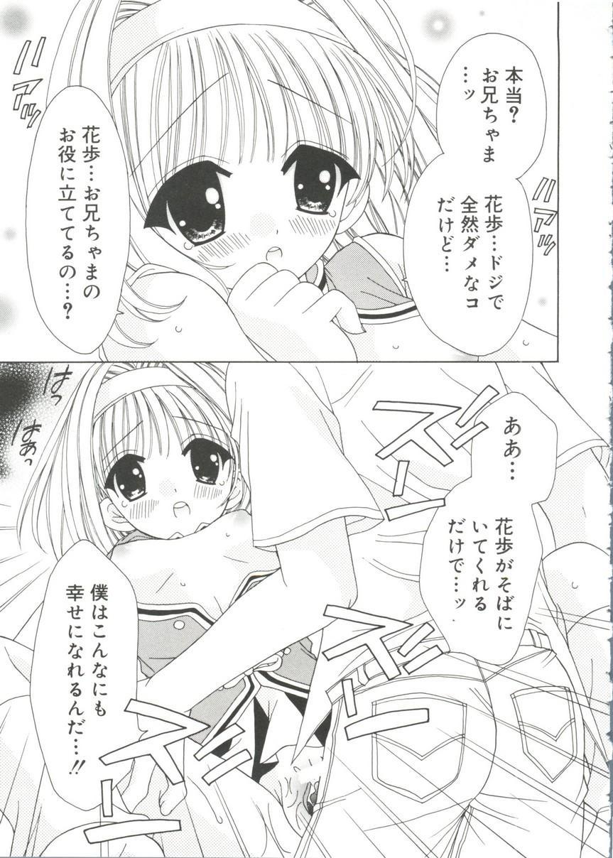 Ai Musume Hako 28