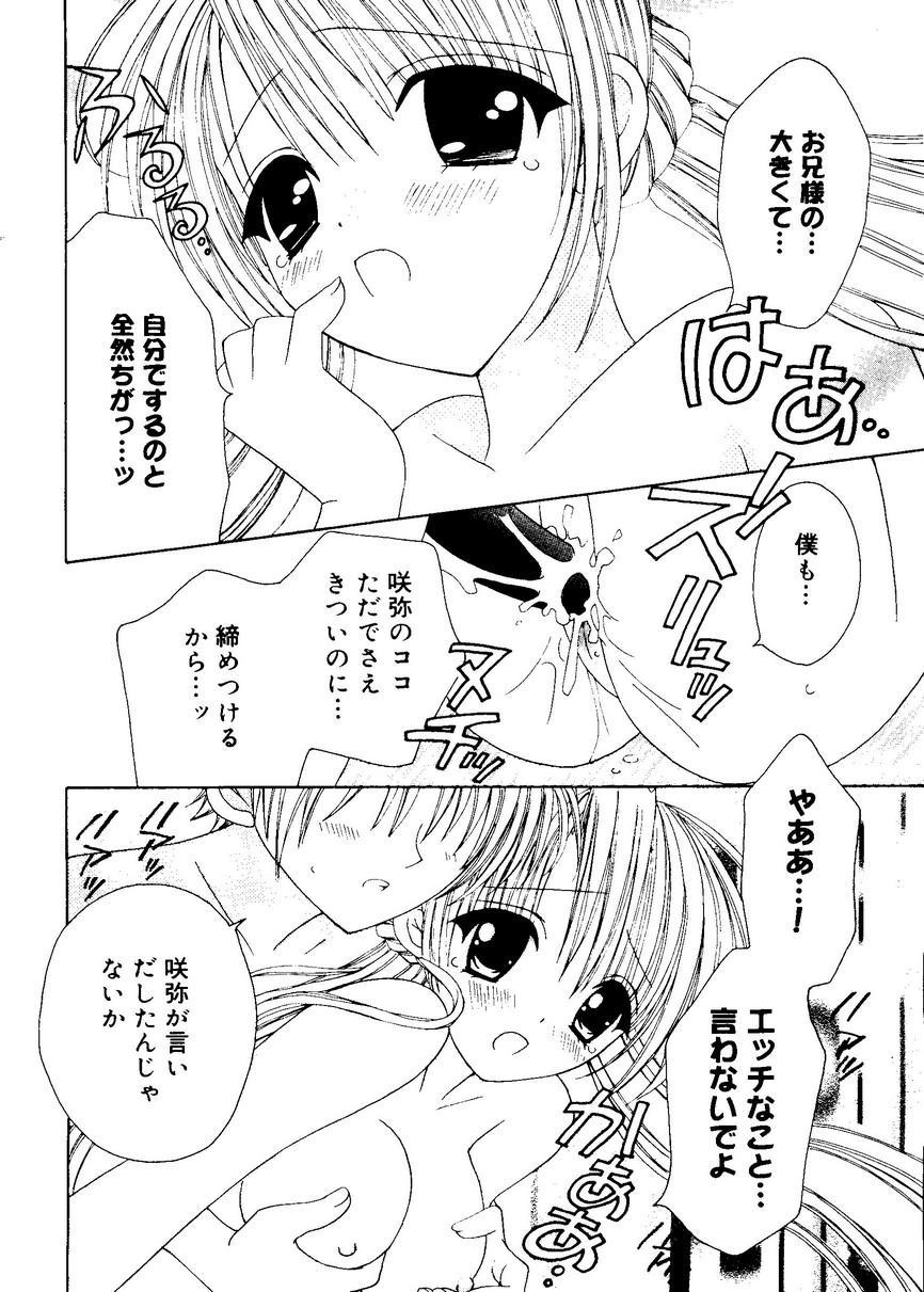 Ai Musume Hako 51