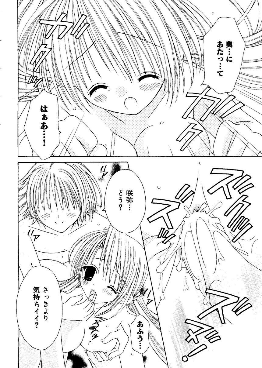 Ai Musume Hako 53