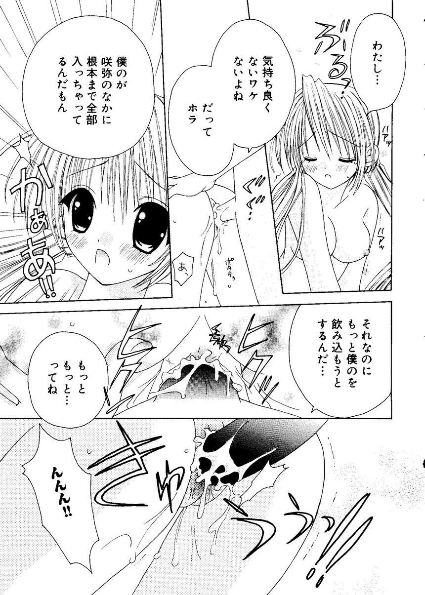 Ai Musume Hako 54