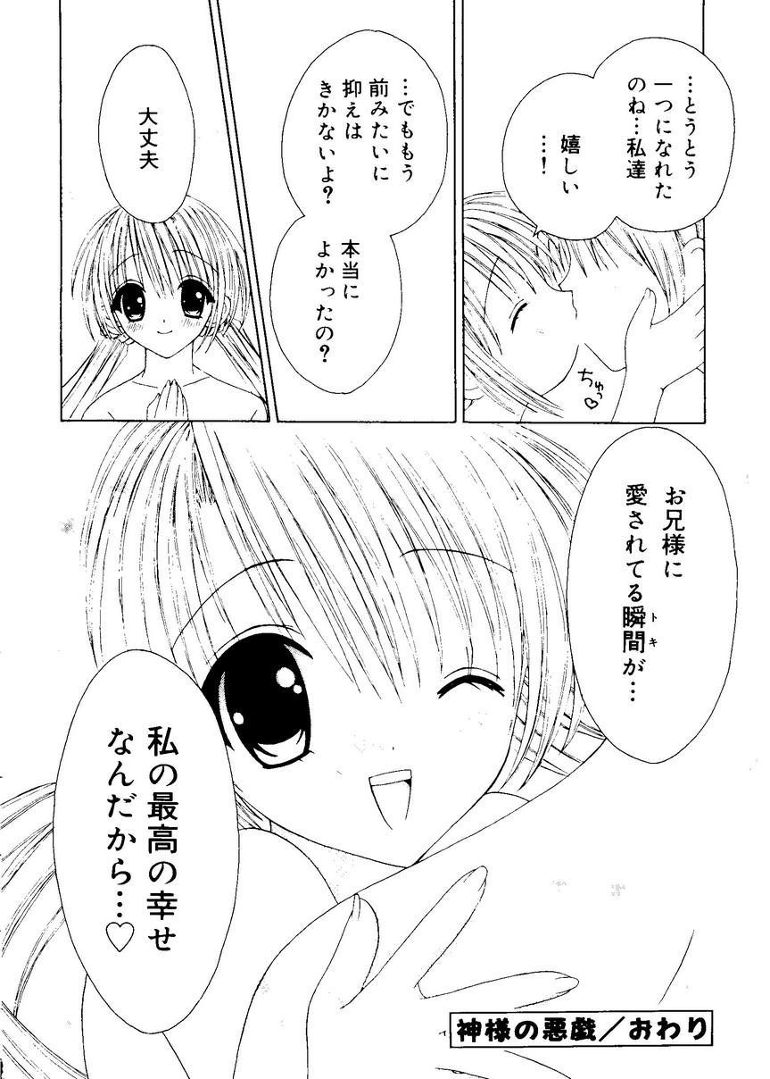 Ai Musume Hako 57