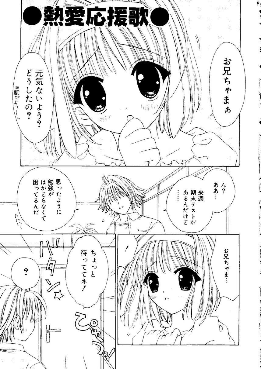 Ai Musume Hako 6