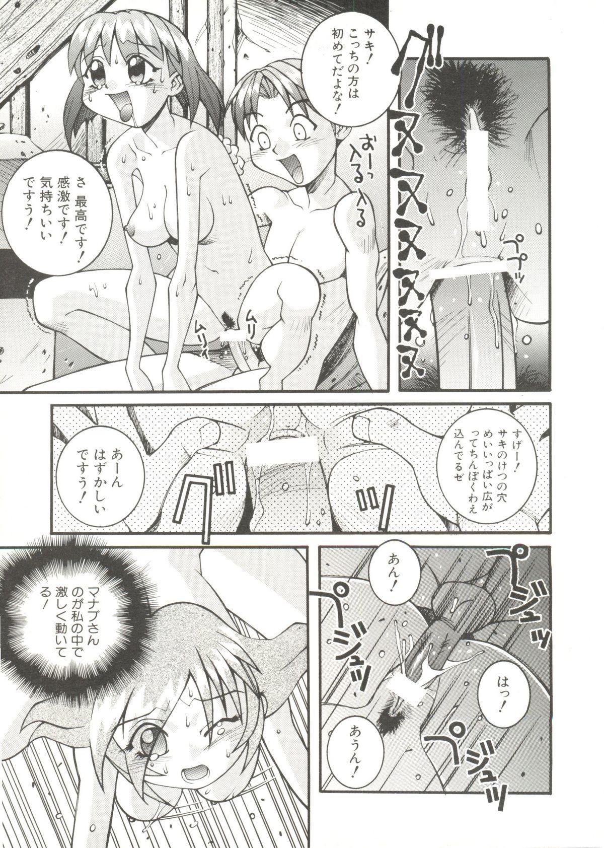Denei Tamate Bako Bishoujo Doujinshi Anthology Vol. 2 - Nishinhou no Tenshi 100