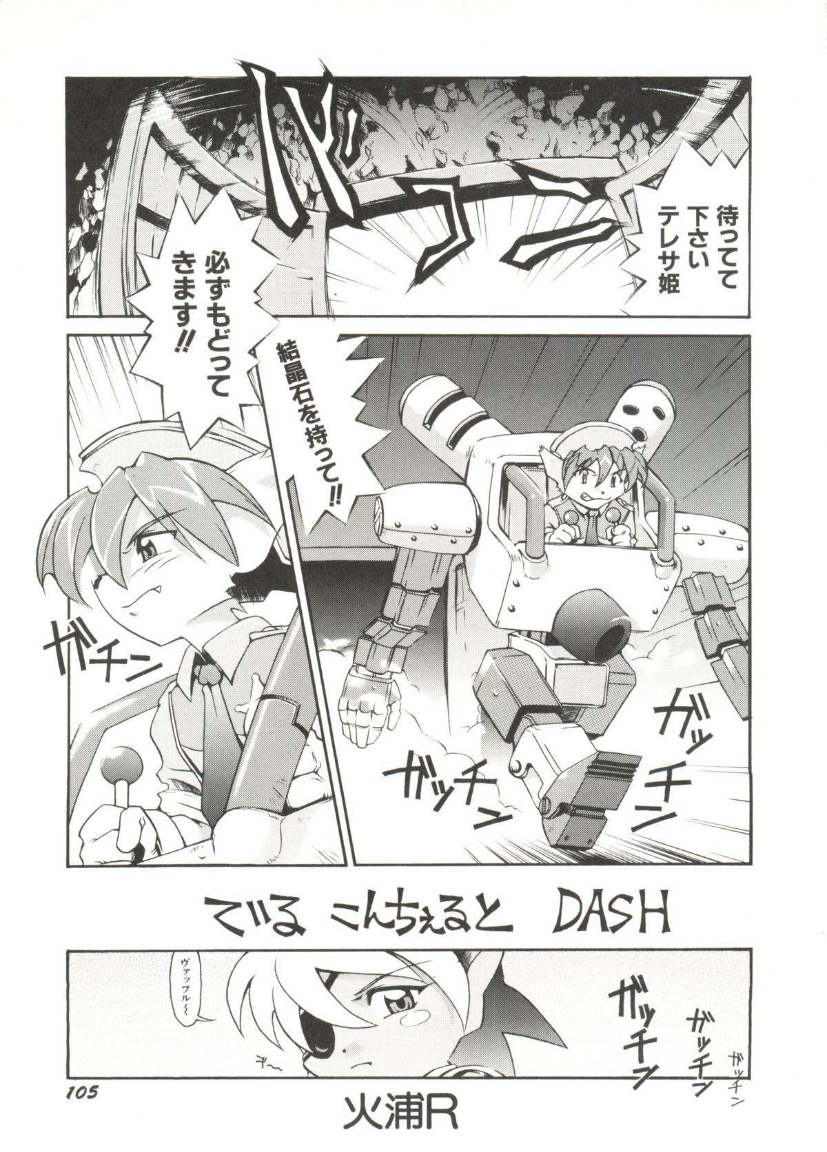 Denei Tamate Bako Bishoujo Doujinshi Anthology Vol. 2 - Nishinhou no Tenshi 106