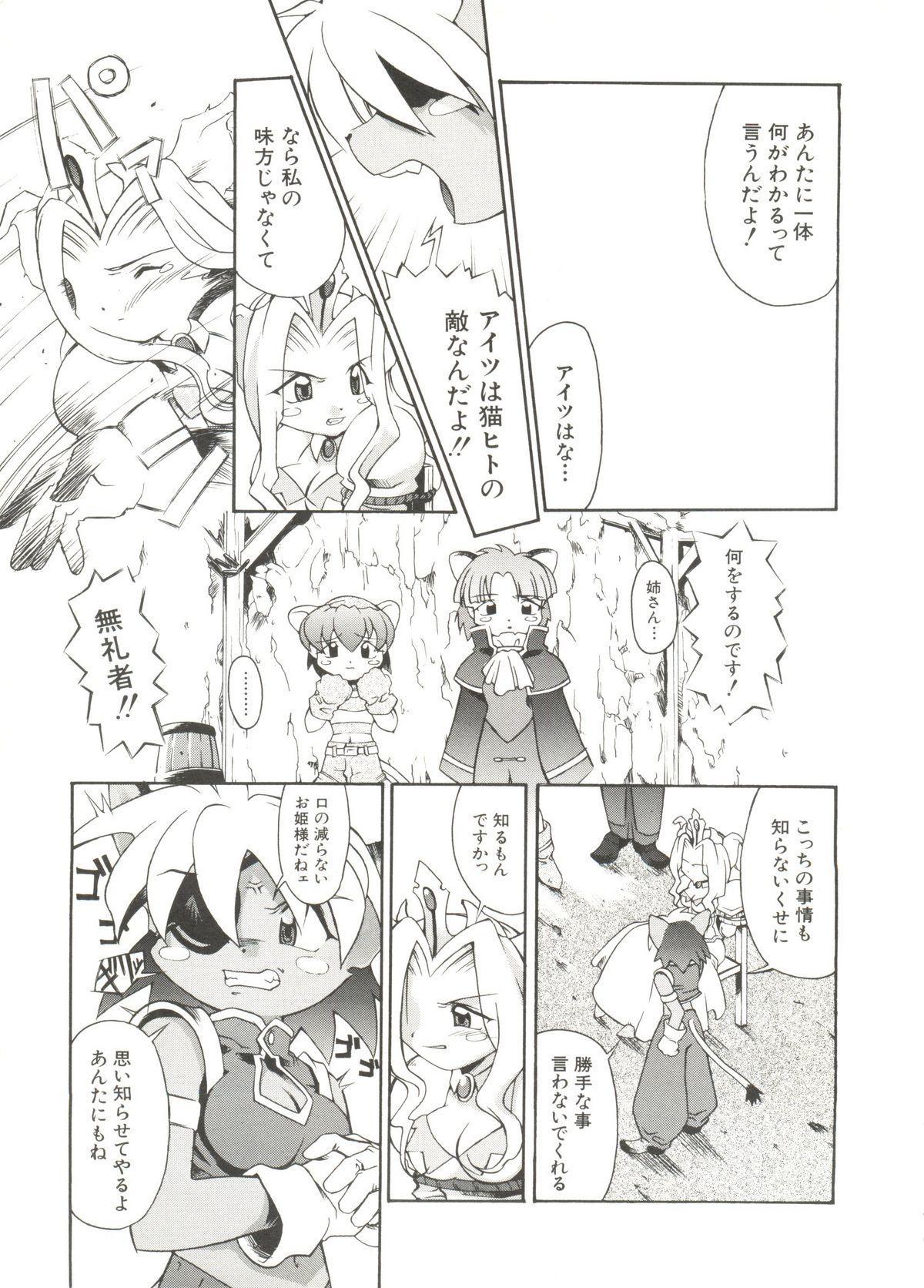 Denei Tamate Bako Bishoujo Doujinshi Anthology Vol. 2 - Nishinhou no Tenshi 108