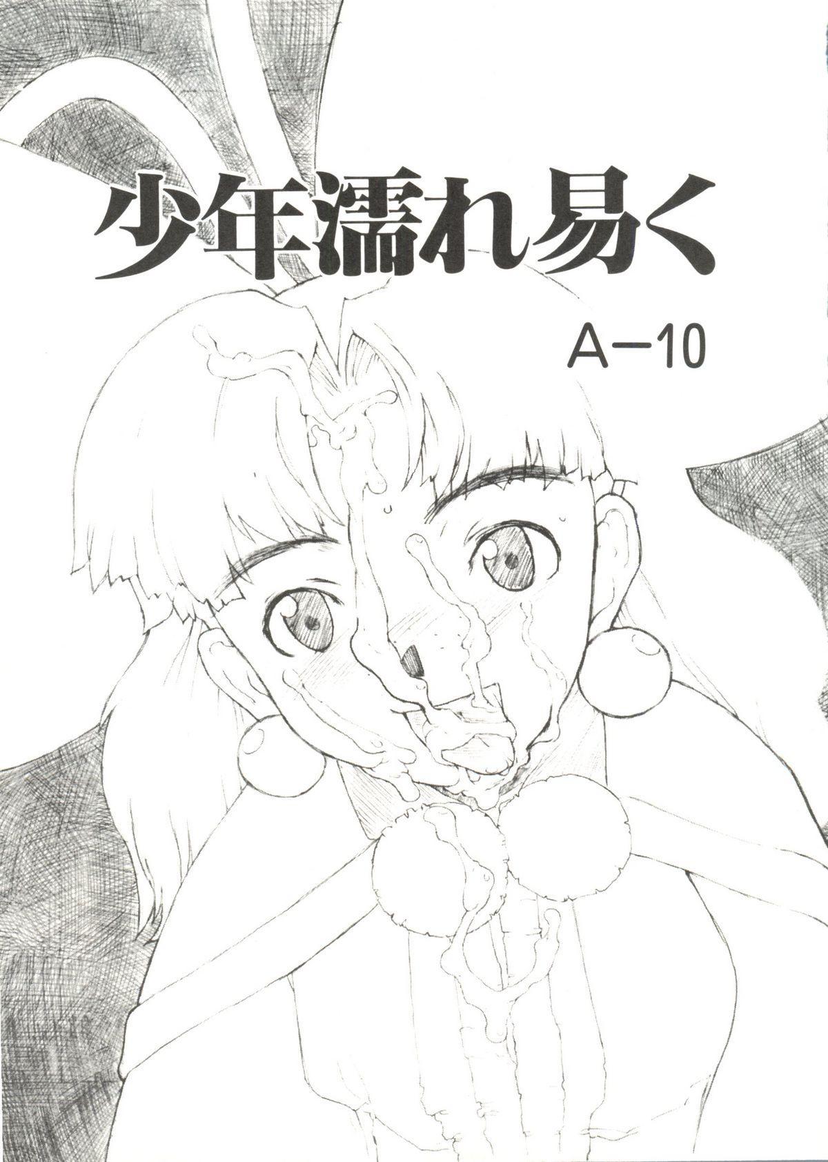 Denei Tamate Bako Bishoujo Doujinshi Anthology Vol. 2 - Nishinhou no Tenshi 116
