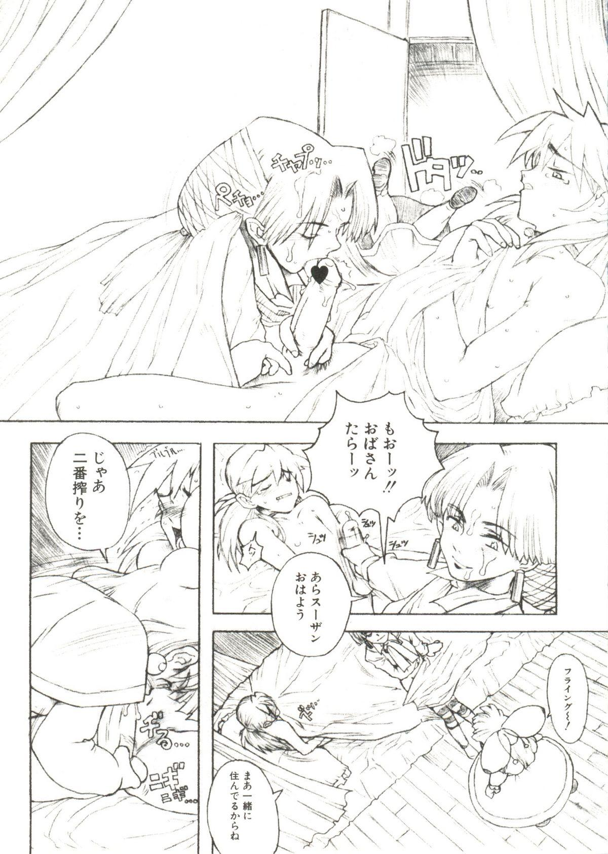 Denei Tamate Bako Bishoujo Doujinshi Anthology Vol. 2 - Nishinhou no Tenshi 118