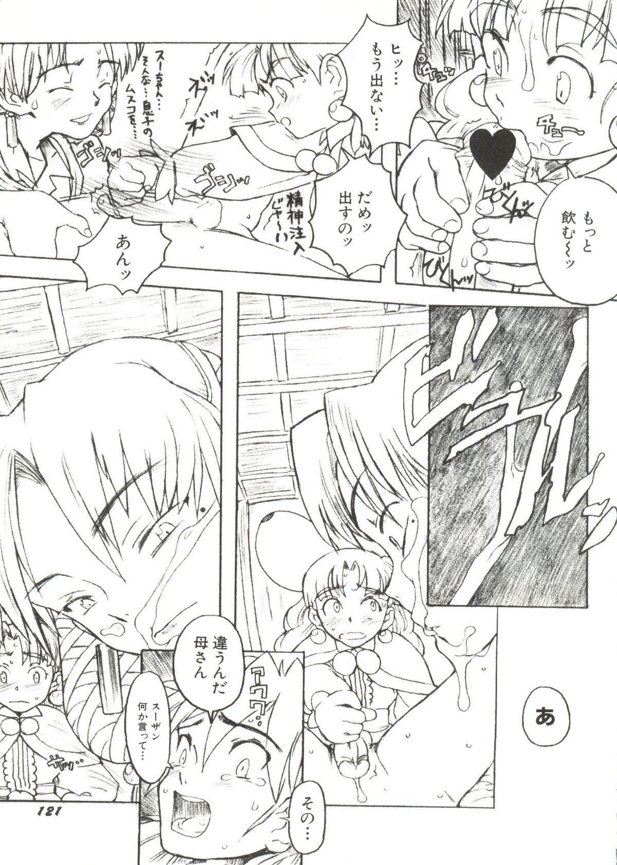 Denei Tamate Bako Bishoujo Doujinshi Anthology Vol. 2 - Nishinhou no Tenshi 120