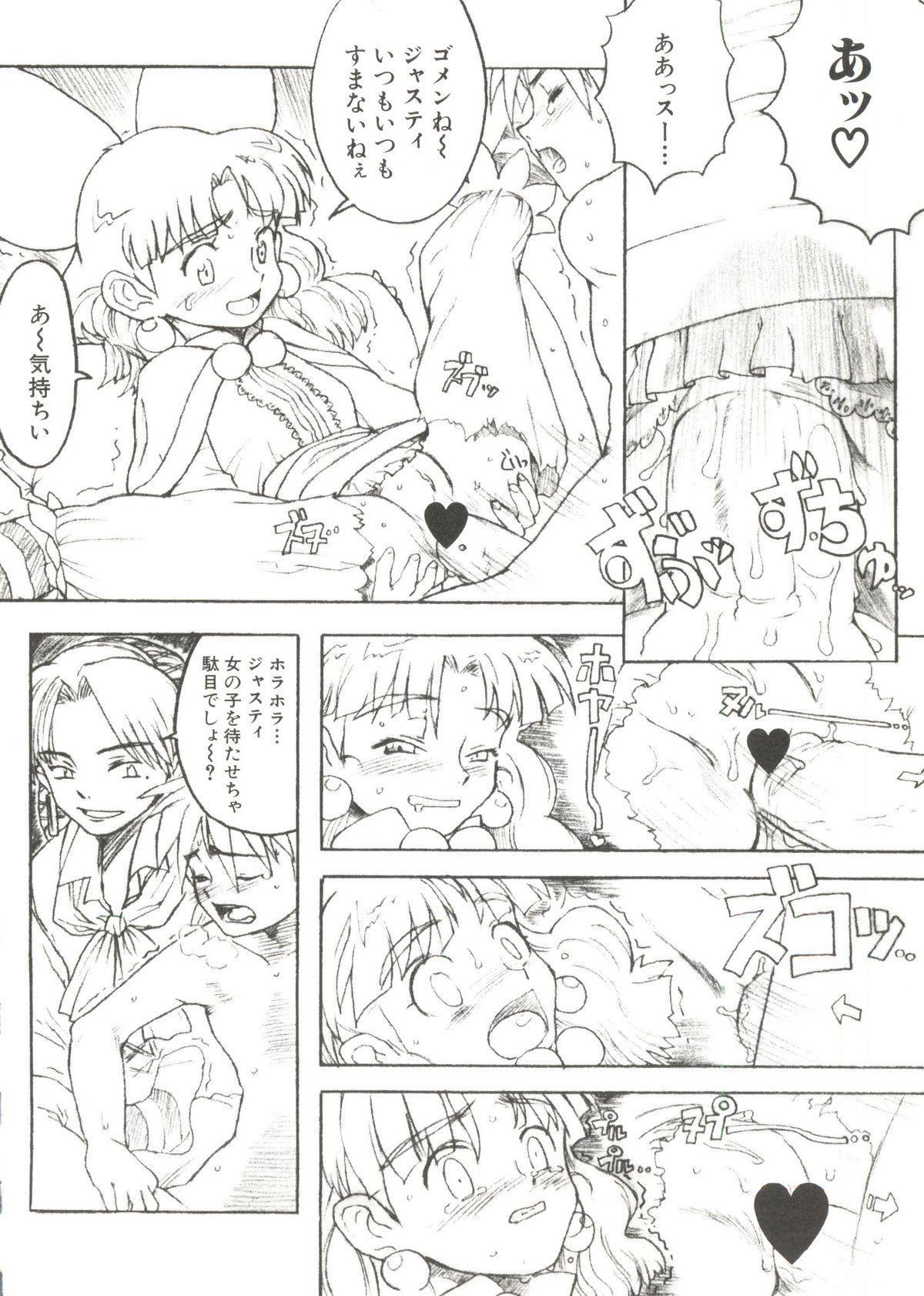 Denei Tamate Bako Bishoujo Doujinshi Anthology Vol. 2 - Nishinhou no Tenshi 121