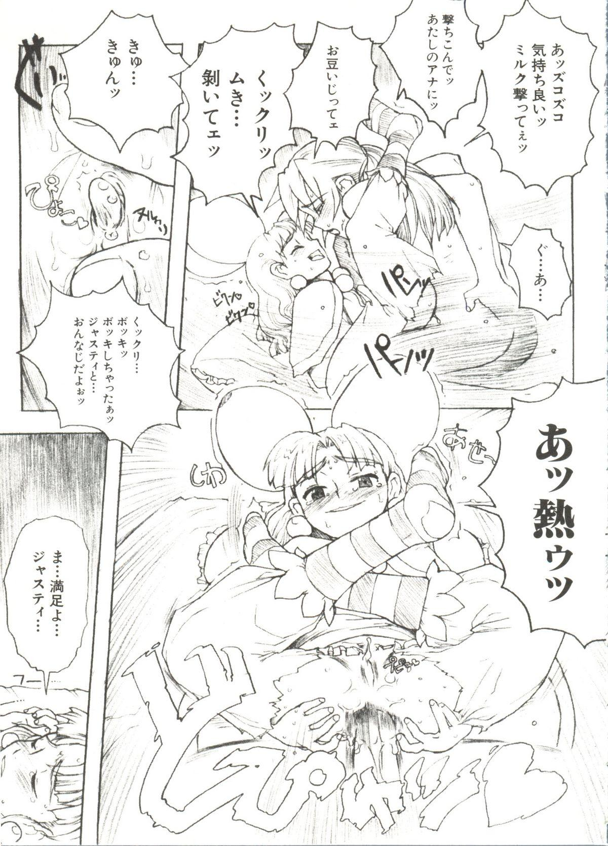 Denei Tamate Bako Bishoujo Doujinshi Anthology Vol. 2 - Nishinhou no Tenshi 122
