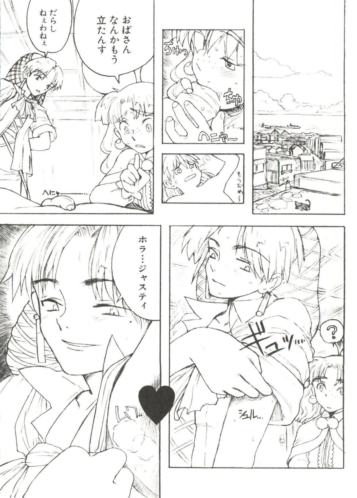 Denei Tamate Bako Bishoujo Doujinshi Anthology Vol. 2 - Nishinhou no Tenshi 123