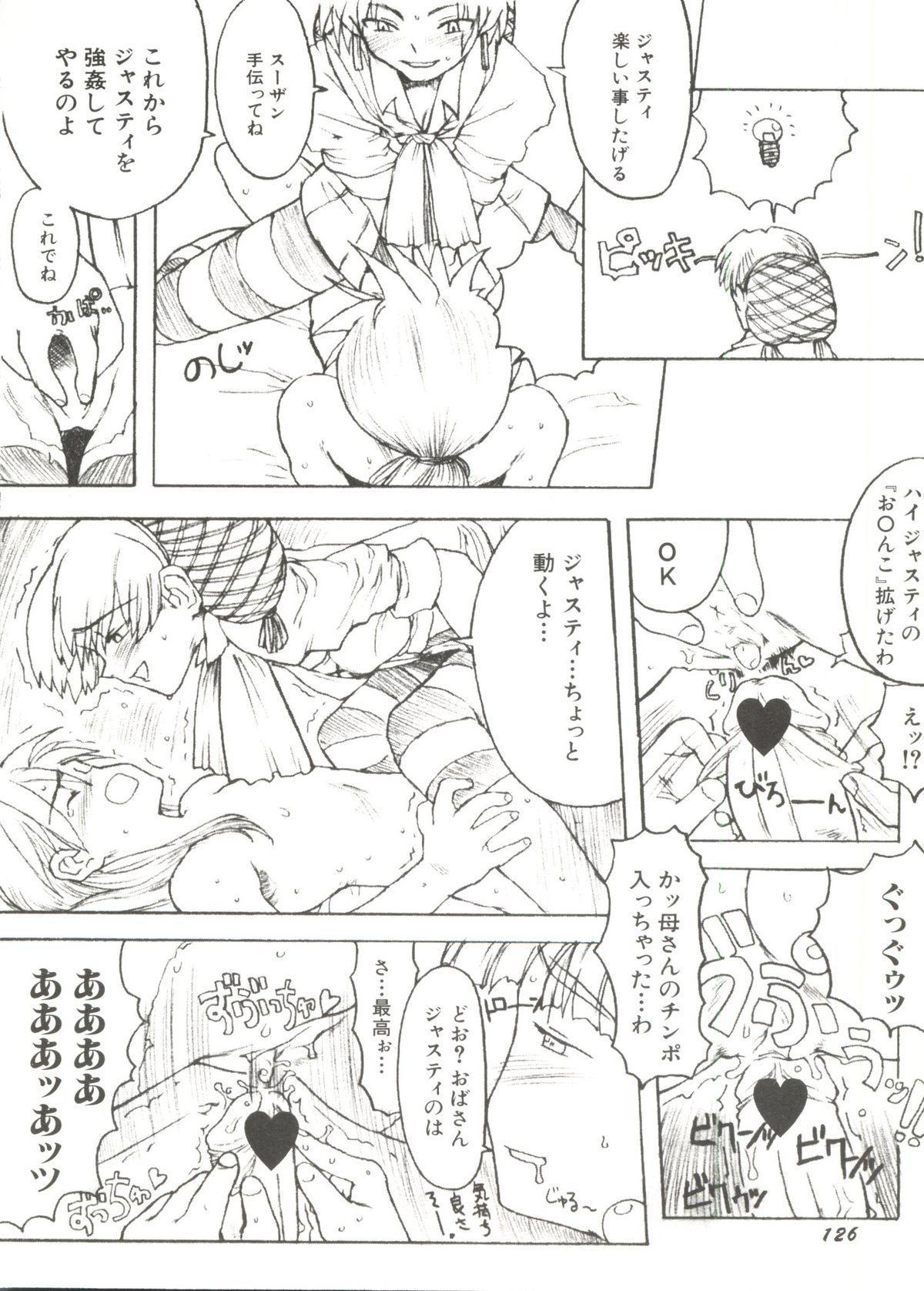 Denei Tamate Bako Bishoujo Doujinshi Anthology Vol. 2 - Nishinhou no Tenshi 125
