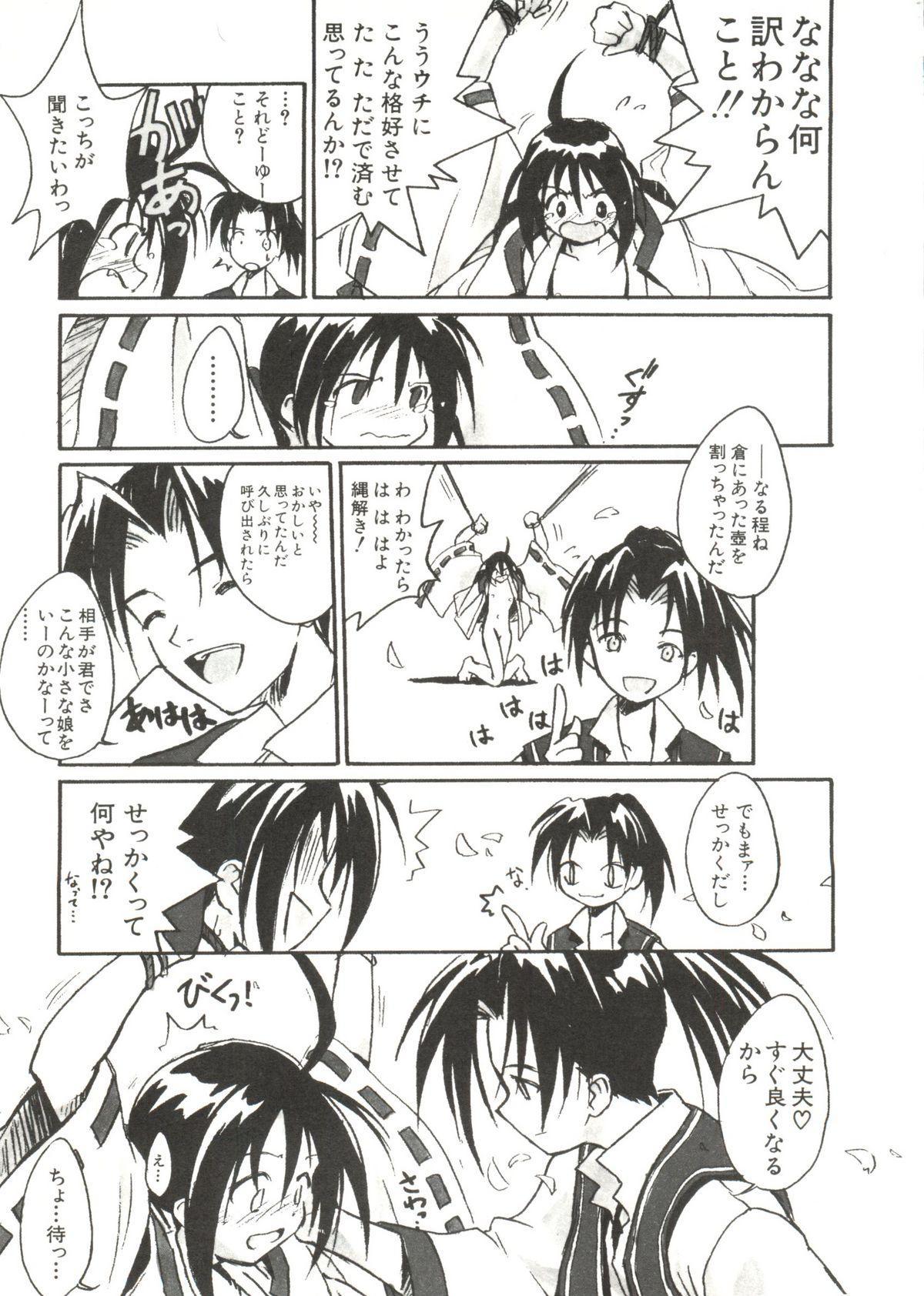 Denei Tamate Bako Bishoujo Doujinshi Anthology Vol. 2 - Nishinhou no Tenshi 12