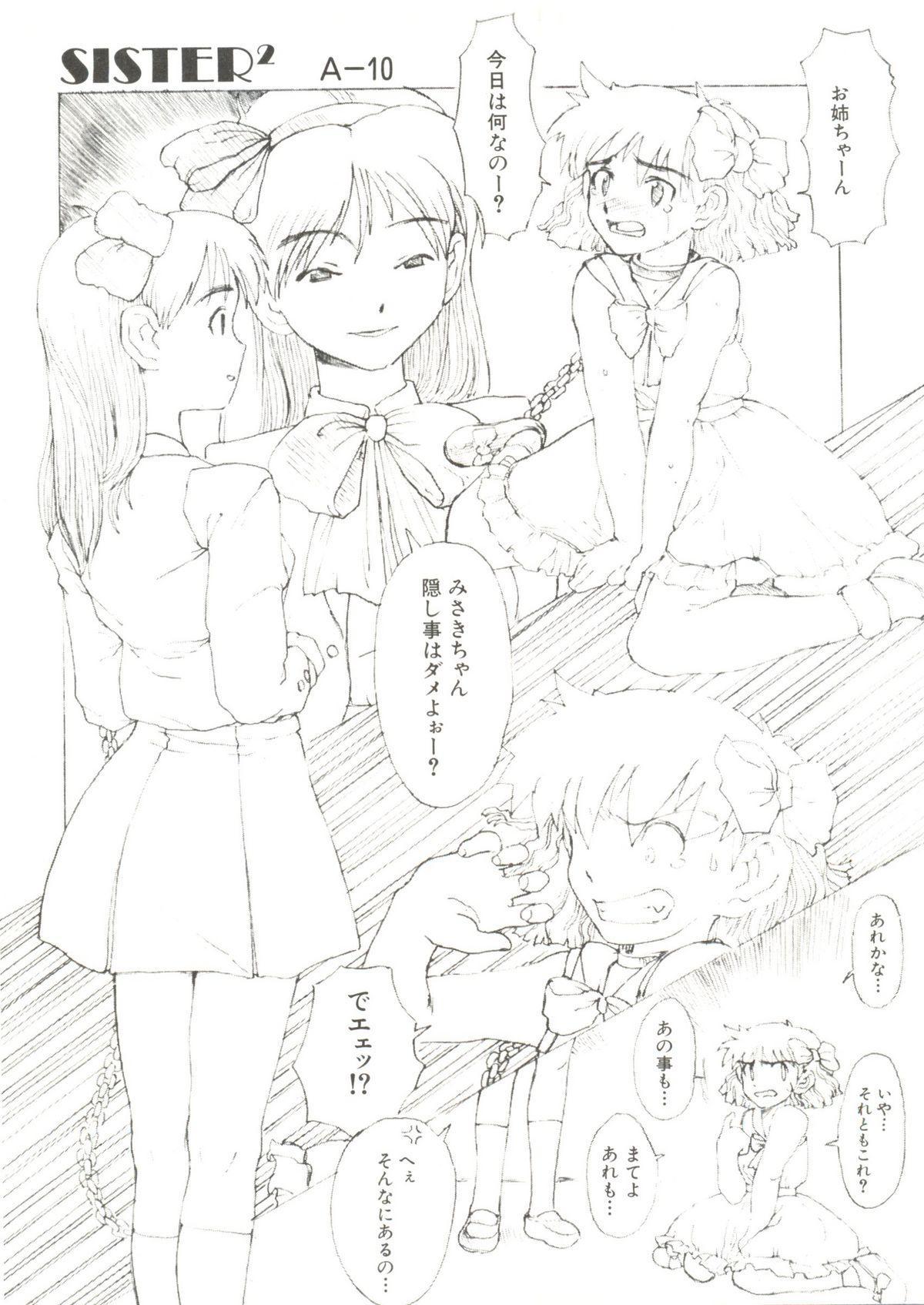 Denei Tamate Bako Bishoujo Doujinshi Anthology Vol. 2 - Nishinhou no Tenshi 130