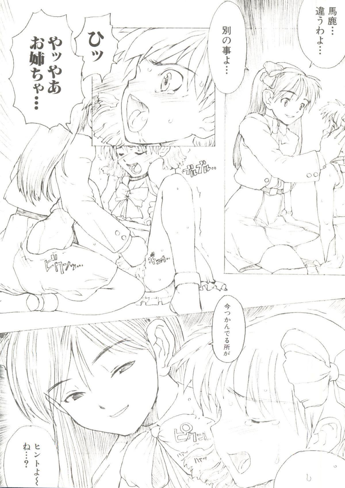 Denei Tamate Bako Bishoujo Doujinshi Anthology Vol. 2 - Nishinhou no Tenshi 131